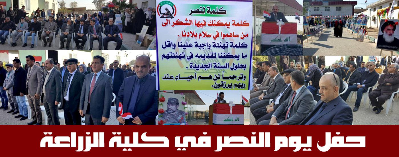 كلية الزراعة تحتفل بيوم النصر